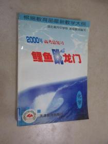 """2000年高考总复习""""鲤鱼跳龙门"""" 化学"""
