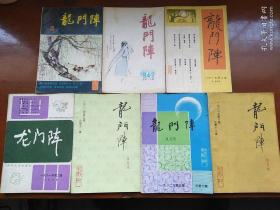 龙门阵(1981年4、5,1982年4、5、6,1984年2,1985年2)计7本