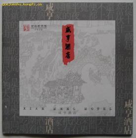 咸亨酒店(宣传小册子)