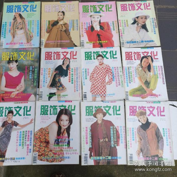 服饰文化1996-(1-12全)