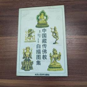 中国藏传佛教白描图集--05年一版一印