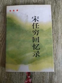 宋任穷回忆录【宋任穷签赠阿沛·阿旺美 】 精装 一版一印