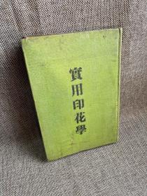 民国原版精装初版《实用印花学》大32开一册全
