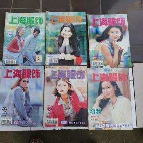 上海服饰1996年1-6期全
