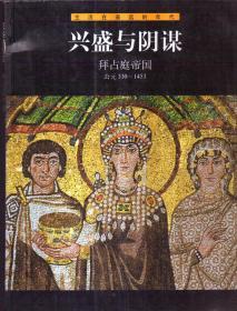 生活在遥远的年代 兴盛与阴谋:拜占庭帝国 公元330-1453