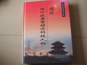 招远文史资料第十五辑:招远埠外政要暨经济科技人物