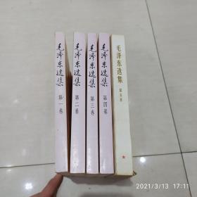 毛泽东选集  全五卷 品如图
