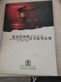 质量管理与技术监督法规