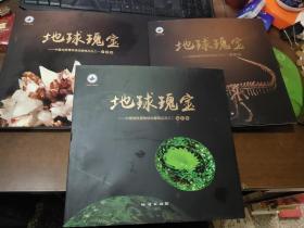 地球瑰宝 中国地质博物馆馆藏精品选(全三卷)