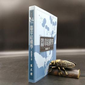 特惠·台湾万卷楼版 陈满铭《篇章结构学》