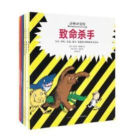 读库正版《动物研究院》全6册 六个视角 动物的奇妙知识 探索未知 激发兴趣 全彩精装 读小库科普绘本 7-9岁儿童百科绘本书籍 读库