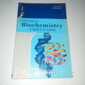 生物化学彩色图谱