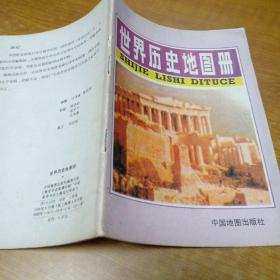 世界历史地图册
