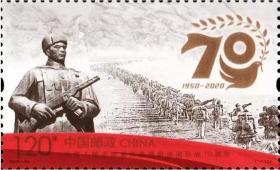 2020-24 中国人民志愿军抗美援朝作战70周年邮票