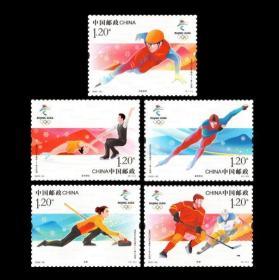 2020-25 北京2022年冬奥会-冰上运动邮票