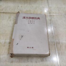 汉方诊疗医典