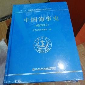 中国海事史(现代部分)