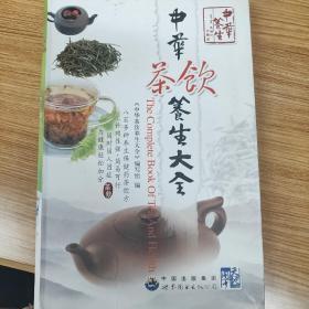中华茶饮养生大全