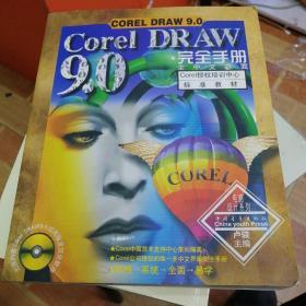 CorelDRAW 9.0 完全手册全中文界面