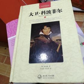大卫·科波菲尔(世界文学名著典藏全译插图本)下