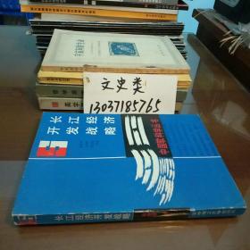 长江经济开发战略(包正版现货无写划)