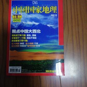 中国国家地理 2007 10 塞北西域珍藏版