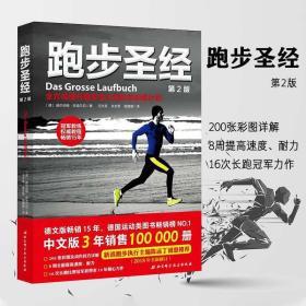 正版跑步圣经2版二版全面的跑步训练计划 健身体能训练教程cang销书肌肉塑造全书较全面的跑步训练计划体育有氧运动跑友的bi备健身