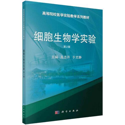 细胞生物学实验(第2版)