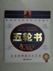 五轮书:日本管理的真正艺术