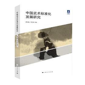 中国武术标准化发展研究(体育文化丛书)