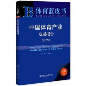 体育蓝皮书:中国体育产业发展报告(2020)