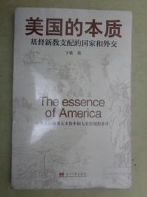 美国的本质:基督新教支配的国家和外交 【未开封】