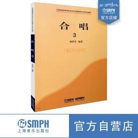 全新正版合唱 3 楊鴻年編著 全國普通高等學校音樂學本科專業教材 上海音樂出版社自營