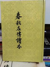 春秋左传读本  73年精装