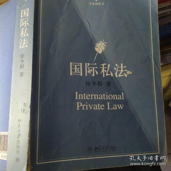 学术教科书—国际私法