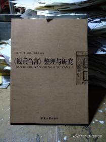 《钱币刍言》整理与研究(东华大学)