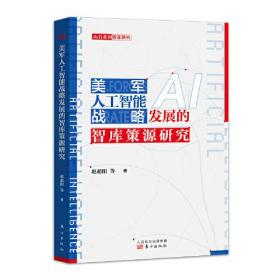 新书--美军人工智能战略发展的智库策源研究