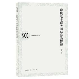 新书--上海海关学院学术文库:跨境电子商务国际海关管理
