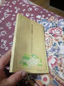 范小青随笔:花开花落的季节
