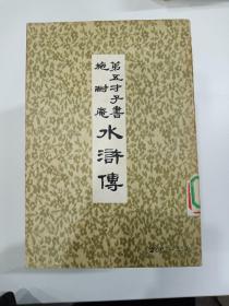 《第五才子书施耐庵--水浒传》一版一印