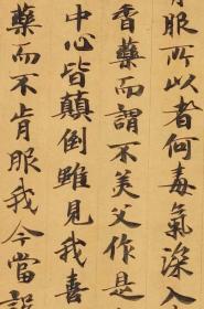 敦煌遗书 法藏 P4604妙法莲华经卷手稿。纸本大小30*162厘米。宣纸艺术微喷复制。