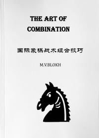 国际象棋战术组合技巧(马头书) 交流资料