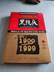 黑镜头(西方摄影记者眼中的20世纪) 1986-1998(6)