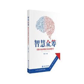 智慧众筹:绵阳市商业银行的管理哲学