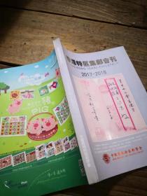 《香港特区集邮会刊 2017—2018》