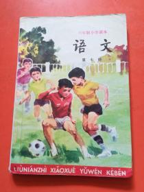 六年制小学课本:  语文 (第七册)