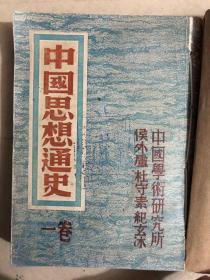 中国思想通史(卷一):古代思想编