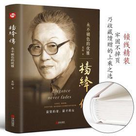 杨绛传永不褪色的优雅 钱钟书夫人民国才女女性人物典范做一个灵魂有香气的女子正版个人全传历史人物传百年人生智慧励志书籍