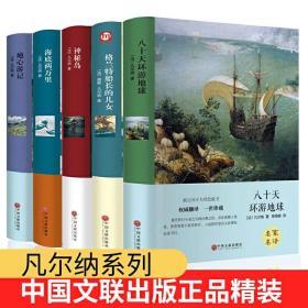 世界名著全5册精装 格兰特船长的儿女 海底两万里 神秘岛 地心游记 八十天环游地球9 18岁小学生青少年四五六七八九年级课外必读书