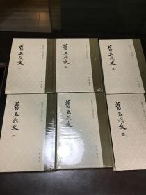 旧五代史 点校本二十四修订本(全六册)全新